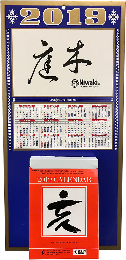 Himekuri Calendar 2019