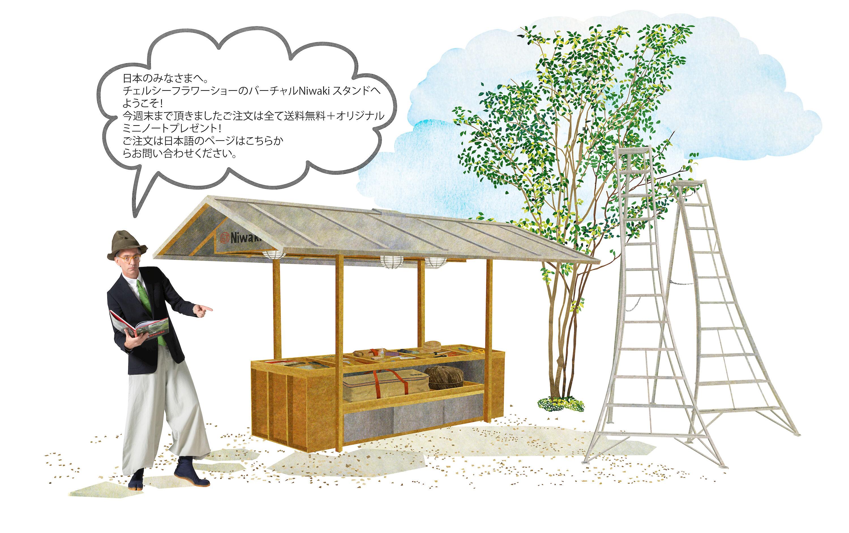 Chelsea Virtual 2020 Pavilion